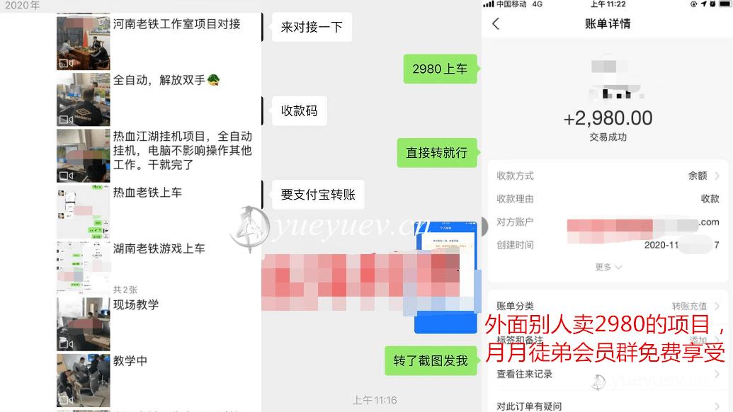 热血江湖游戏挂机项目,单机400一天:美传月月