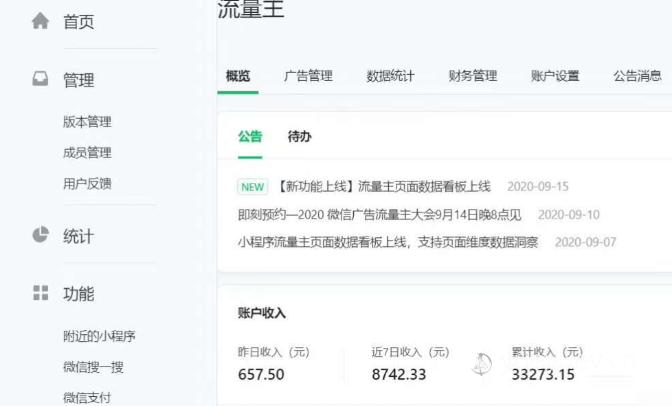 影视网站APP小程序VIP月入过万:美传月月