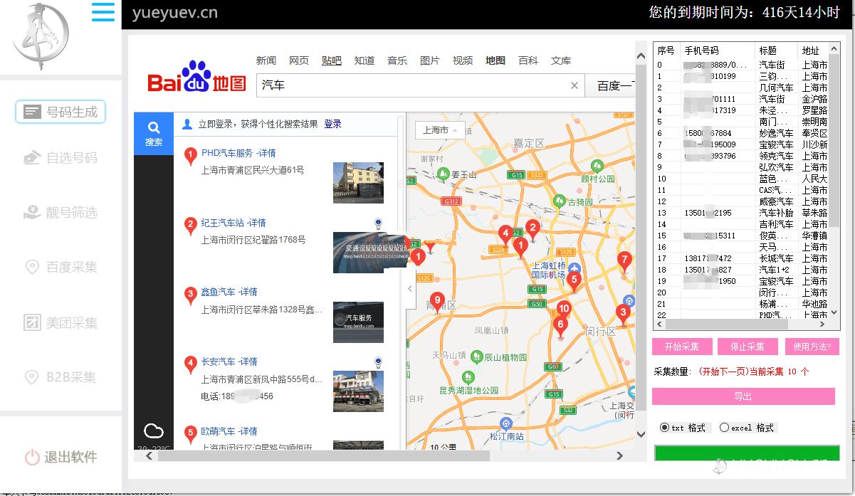 客源神器,一键采集电商买家|短视频平台用户|企业名录|7大地图商户,批量导入手机微信